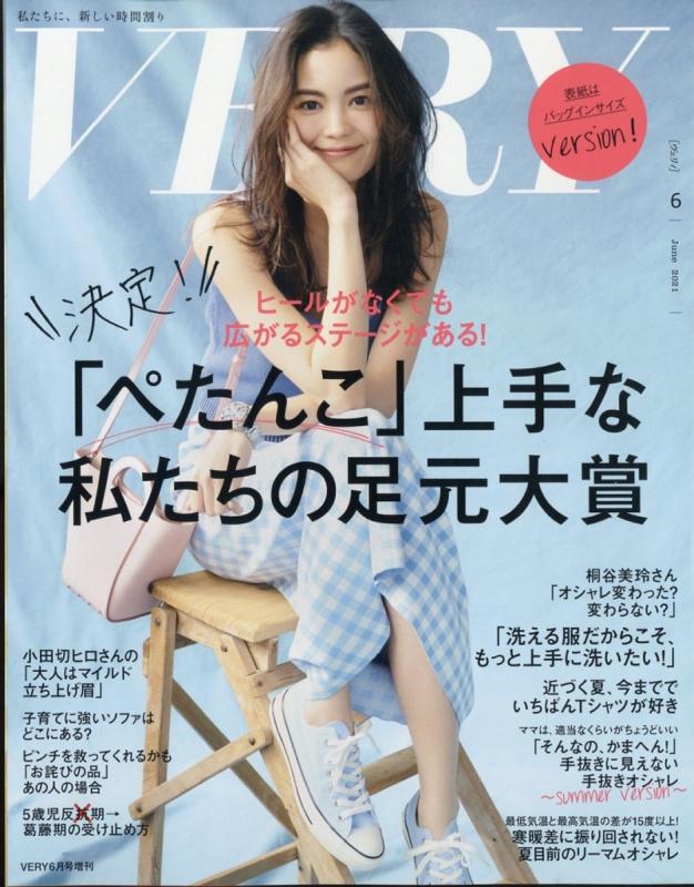 バッグinサイズ VERY (ヴェリィ)VERY (ヴェリィ)2021年 6月号増刊