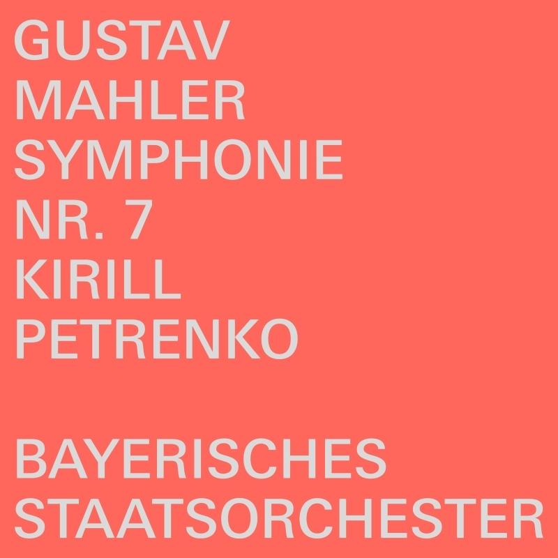 交響曲第7番『夜の歌』 キリル・ペトレンコ&バイエルン国立管弦楽団(日本語解説付)