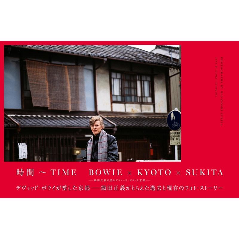 時間〜TIME BOWIE×KYOTO×SUKITA -鋤田正義が撮るデヴィッド・ボウイと京都 -