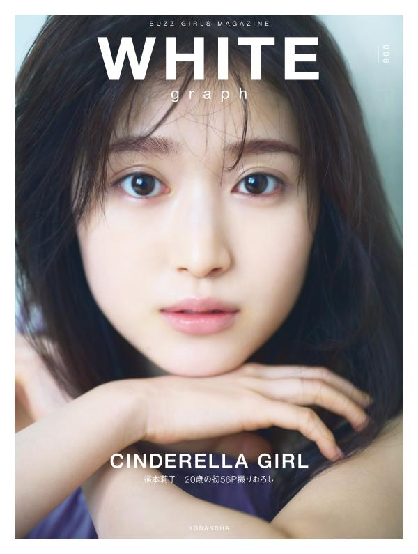 WHITE graph 006【表紙:福本莉子】