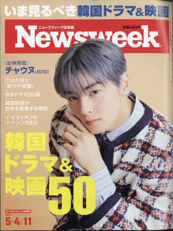 Newsweek (ニューズウィーク)日本版 2021年 5月 11日合併号 【表紙:チャウヌ】