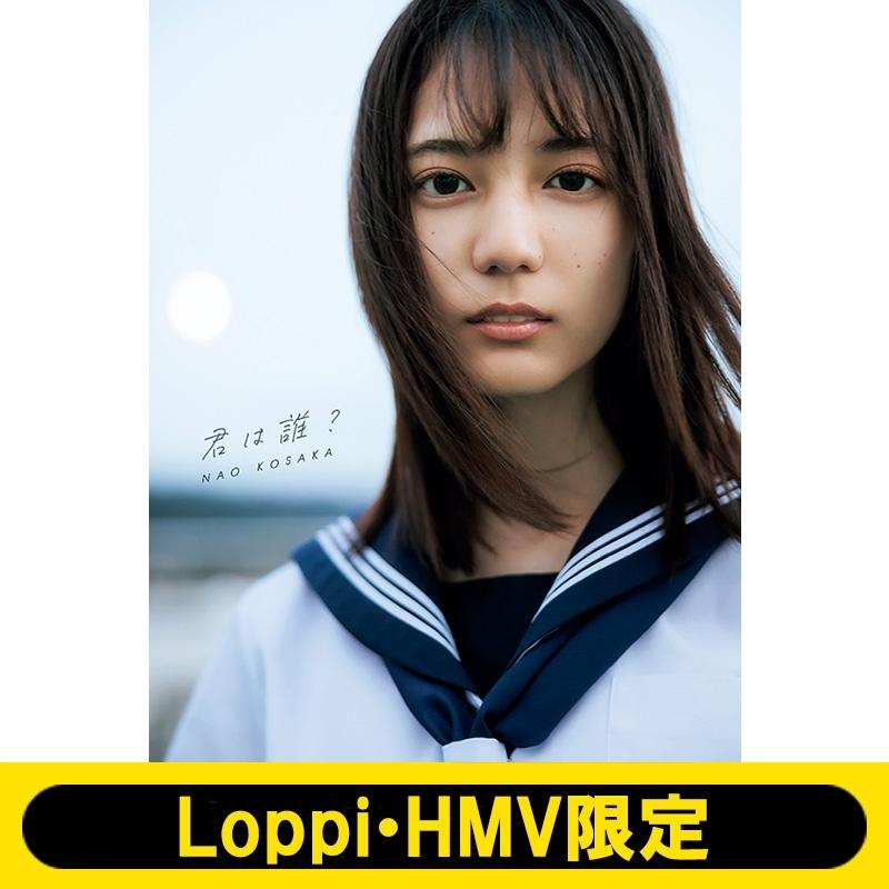 小坂菜緒(日向坂46)1st写真集 君は誰?【Loppi・HMV限定カバー版】