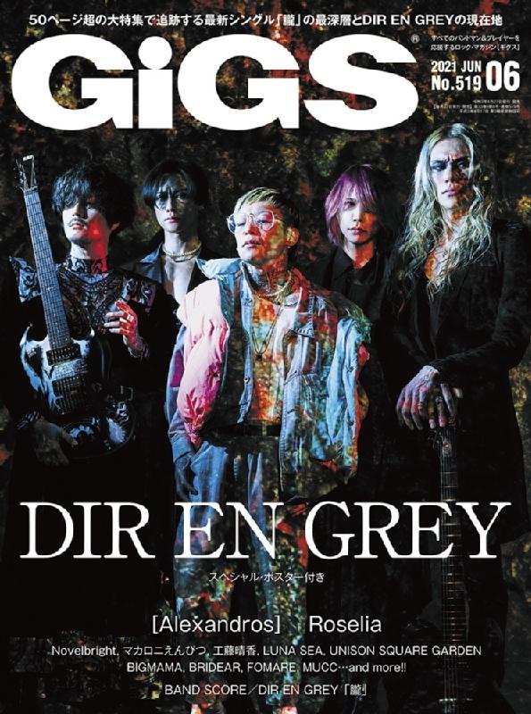 GiGS (ギグス)2021年 6月号 【表紙:DIR EN GREY】