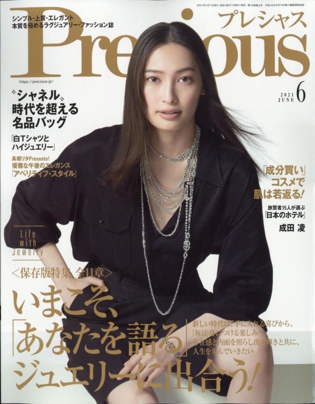 Precious (プレシャス)2021年 6月号