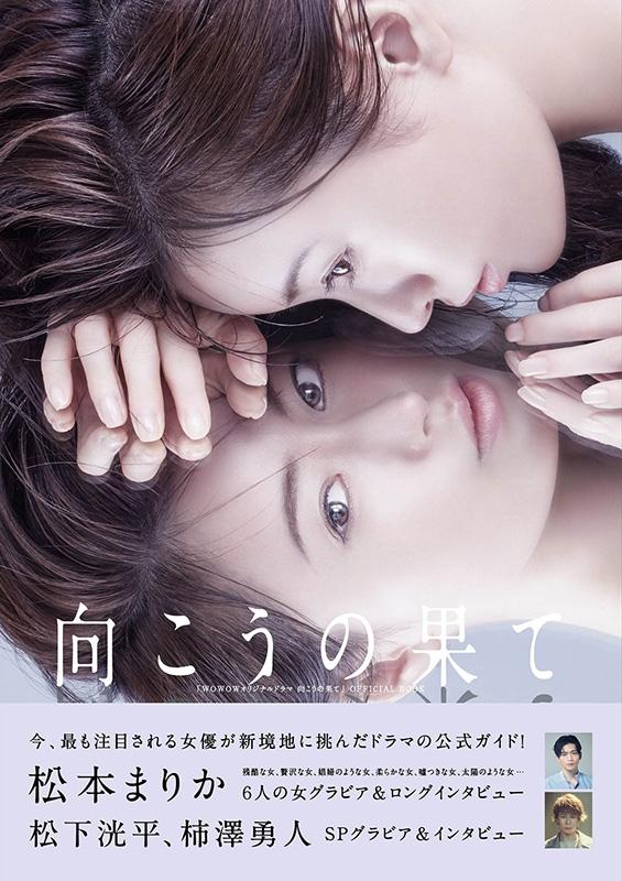 「WOWOWオリジナルドラマ 向こうの果て」OFFICIAL BOOK[TVガイドMOOK]