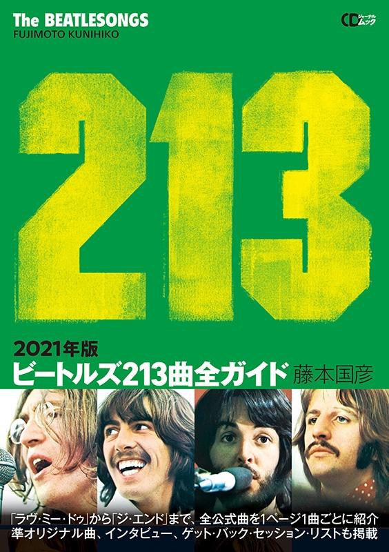 ビートルズ213曲全ガイド 2021年版 〜THE BEATLESONGS 213 〜[CDジャーナルムック]