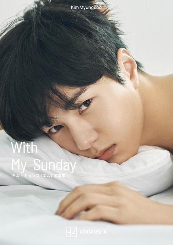 キム・ミョンス(エル)写真集 Kim Myungsoo With My Sunday[アーティストシリーズM]