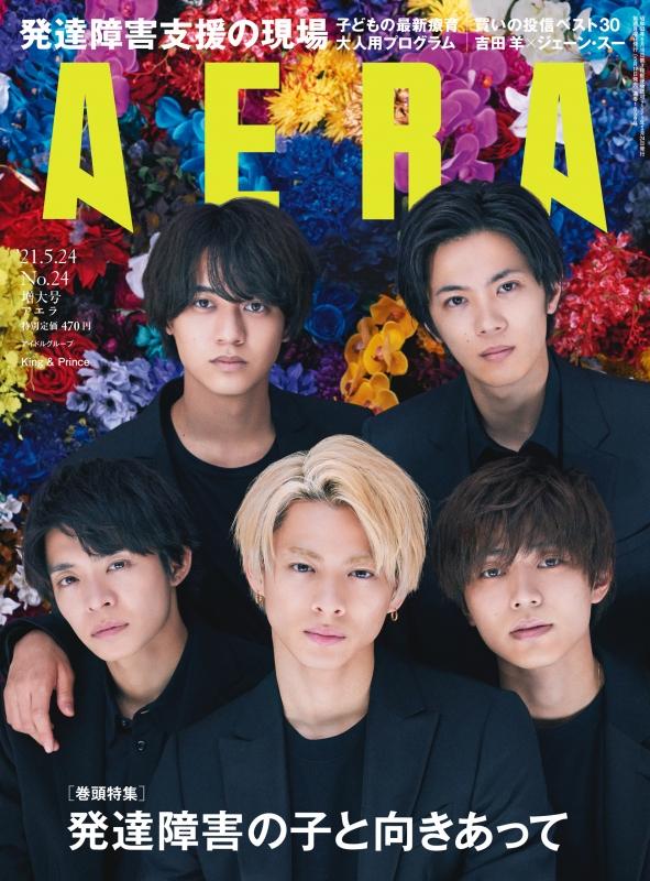 AERA (アエラ)2021年 5月 24日増大号 【表紙:King & Prince】