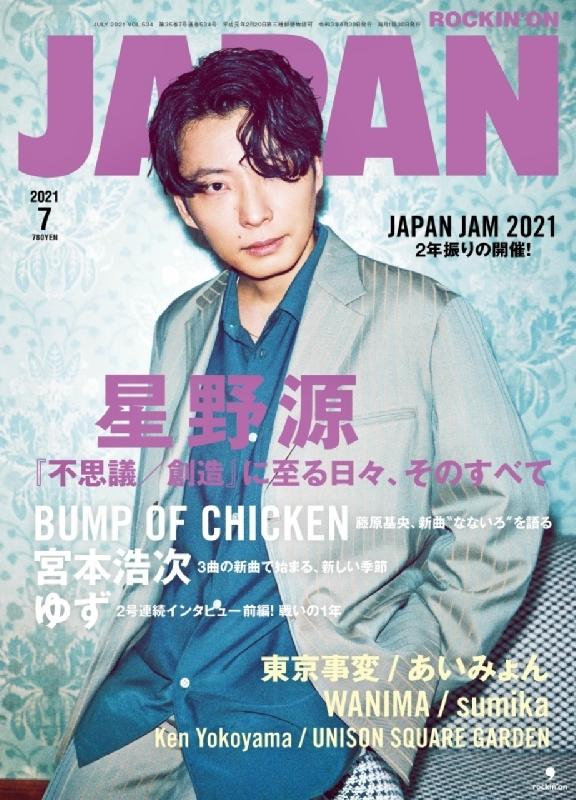 ROCKIN' ON JAPAN (ロッキング・オン・ジャパン)2021年 7月号 【表紙:星野 源】