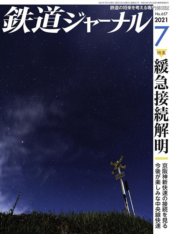 鉄道ジャーナル 2021年 7月号