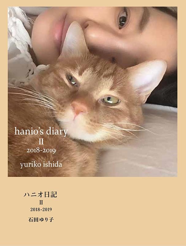 ハニオ日記II 2018-2019