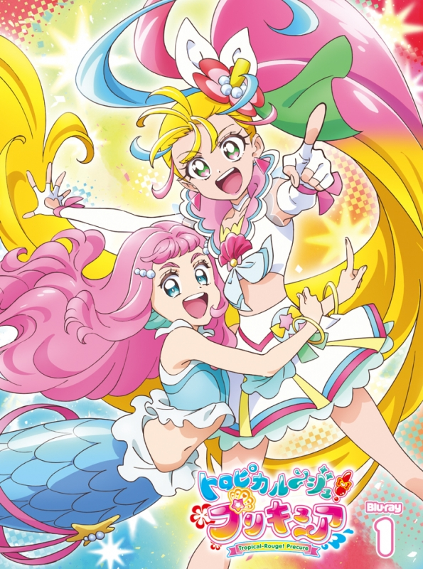 トロピカル〜ジュ!プリキュア Vol.1
