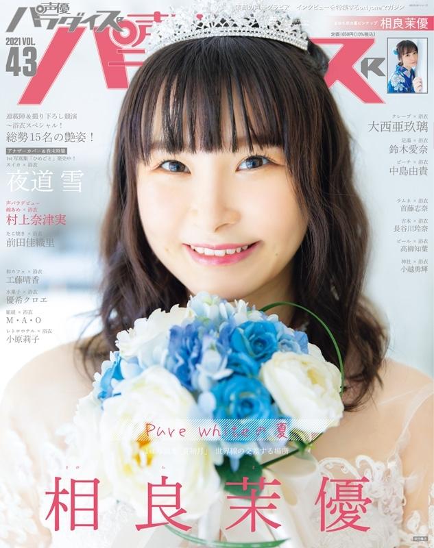 声優パラダイスR Vol.43 AKITA DXシリーズ