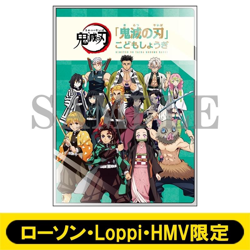 [3次受付] 「鬼滅の刃」こどもしょうぎ【ローソン・Loppi・HMV限定】