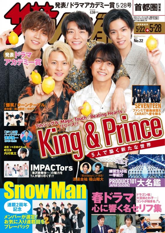 ザ・テレビジョン首都圏・関東版 2021年 5月 28日号 【表紙巻頭:King & Prince】