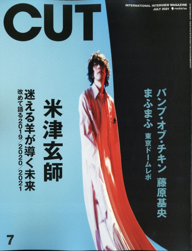 CUT (カット)2021年 7月号 【表紙:米津玄師】