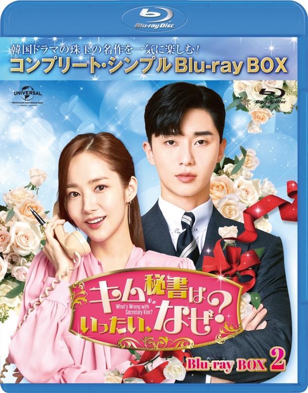 キム秘書はいったい、なぜ? BD-BOX2<コンプリート・シンプルBD‐BOXシリーズ>【期間限定生産】