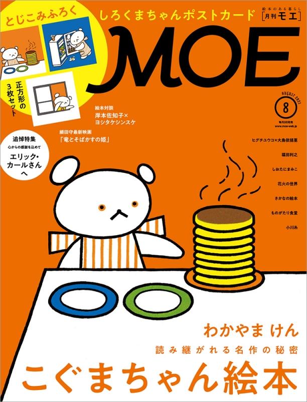 MOE (モエ)2021年 8月号