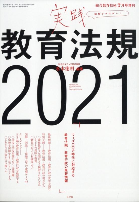 実践教育法規2021 総合教育技術 2021年 7月号増刊