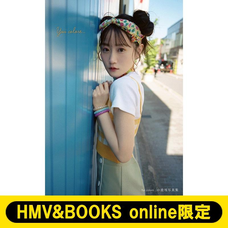 Yui colore… 小倉唯写真集【HMV&BOOKS online限定カバー版】