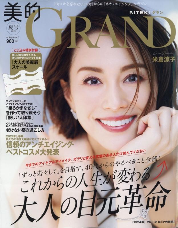 美的grand(グラン)2021年 7月号