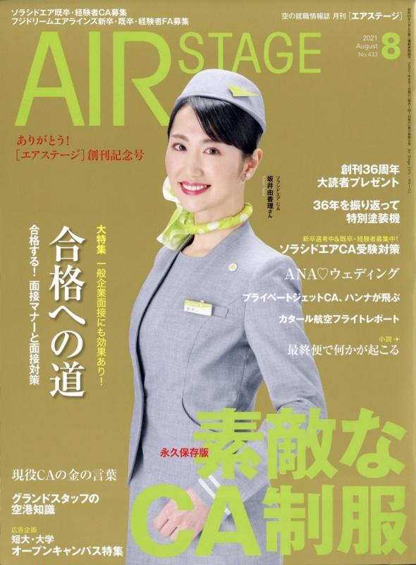 AIR STAGE (エアステージ)2021年 8月号