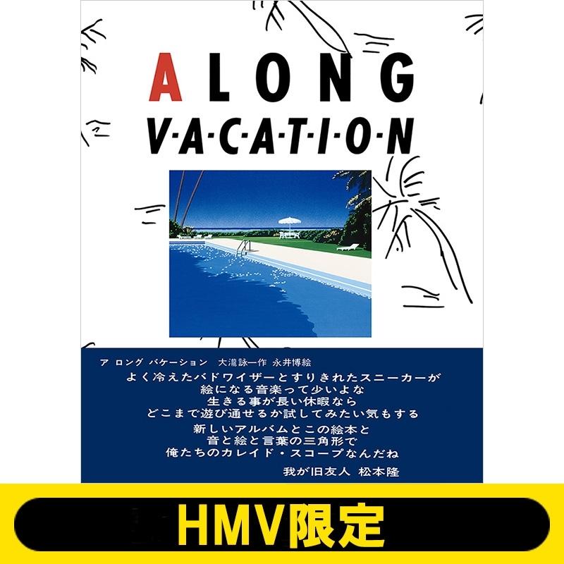 A LONG VACATION イラストブック(復刻版)【HMV限定】