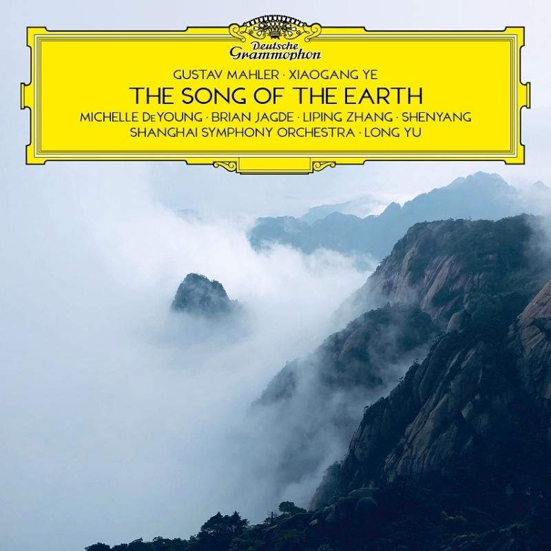 マーラー:大地の歌、イェ・シャオガン:大地の歌 ロン・ユー&上海交響楽団、ミシェル・デヤング、ブライアン・ジャグデ、チャン・リピン、シェンヤン(2CD)