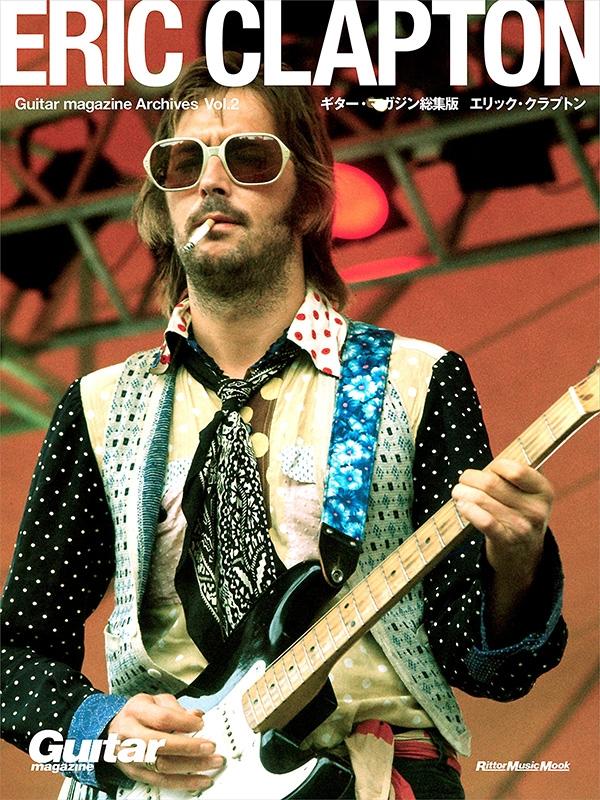Guitar magazine Archives Vol.2 エリック・クラプトン[リットーミュージック・ムック]