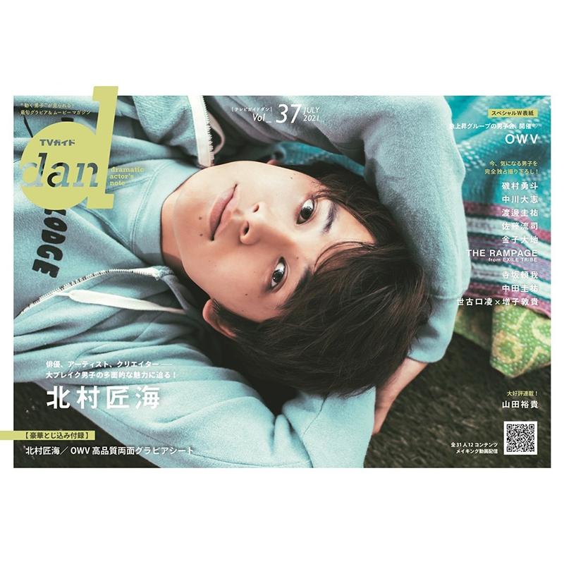 TVガイドdan[ダン]vol.37【表紙:北村匠海】[TOKYO NEWS MOOK]