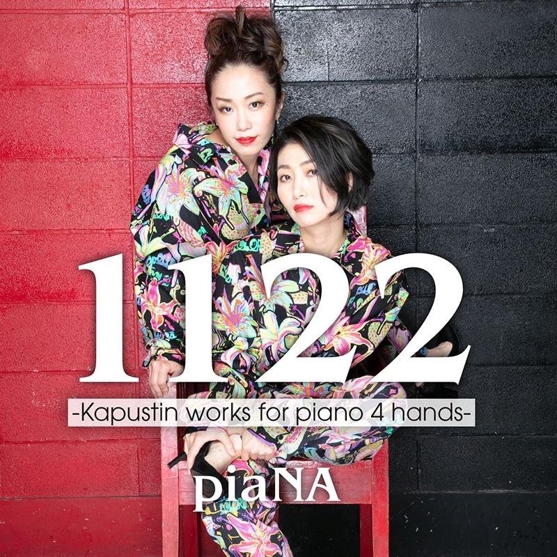 1122〜4手のためのピアノ作品集 piaNA