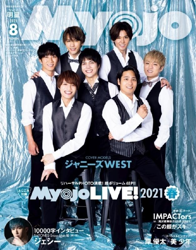 Myojo (ミョウジョウ)2021年 8月号増刊「ちっこいMyojo」 【表紙:ジャニーズWEST/ウラ表紙:ラウール(Snow Man)】