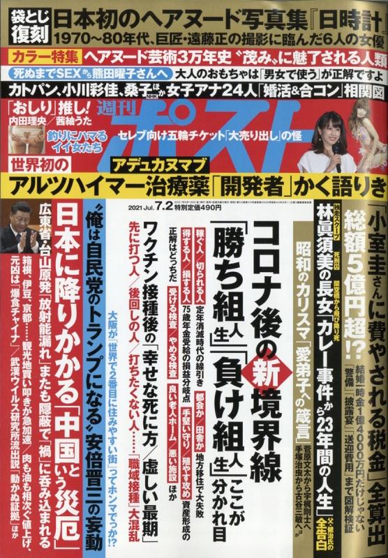 週刊ポスト 2021年 7月 2日号