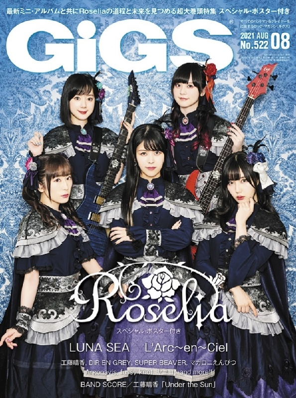 GiGS (ギグス)2021年 8月号 【表紙:Roselia】