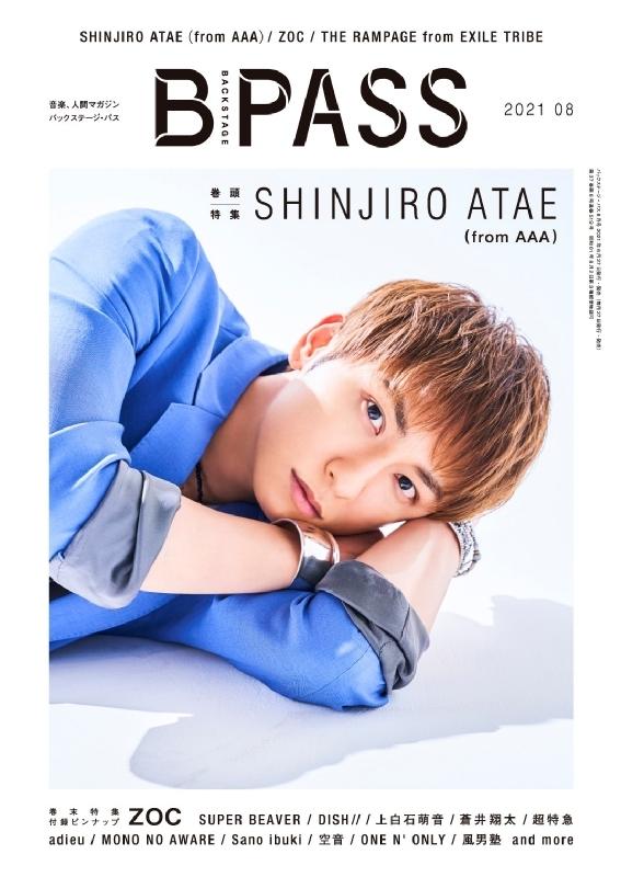 B−PASS 2021年 8月号 【表紙:SHINJIRO ATAE (from AAA)】