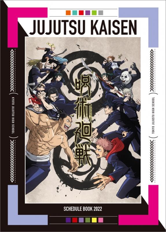 呪術廻戦[2022年スケジュール帳]