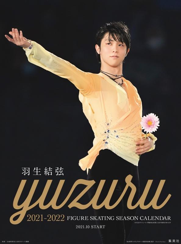 羽生結弦 2021-2022 フィギュアスケートシーズンカレンダー 壁掛け版