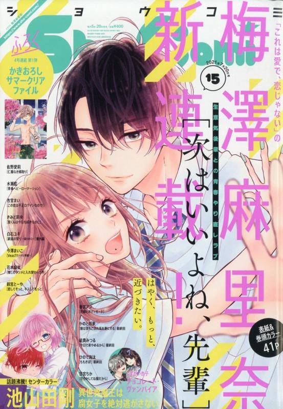 Sho-Comi (ショウコミ)2021年 7月 20日号