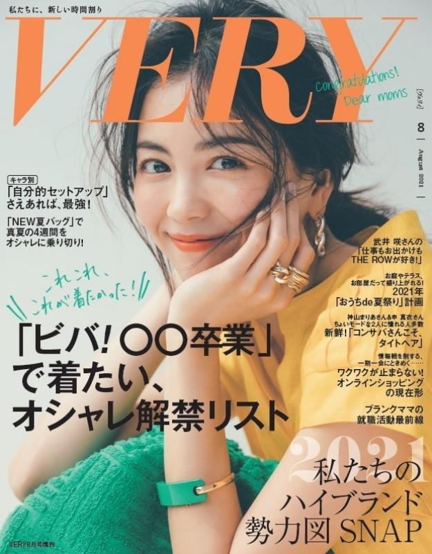 バッグinサイズ VERY (ヴェリィ)VERY (ヴェリィ)2021年 8月号増刊