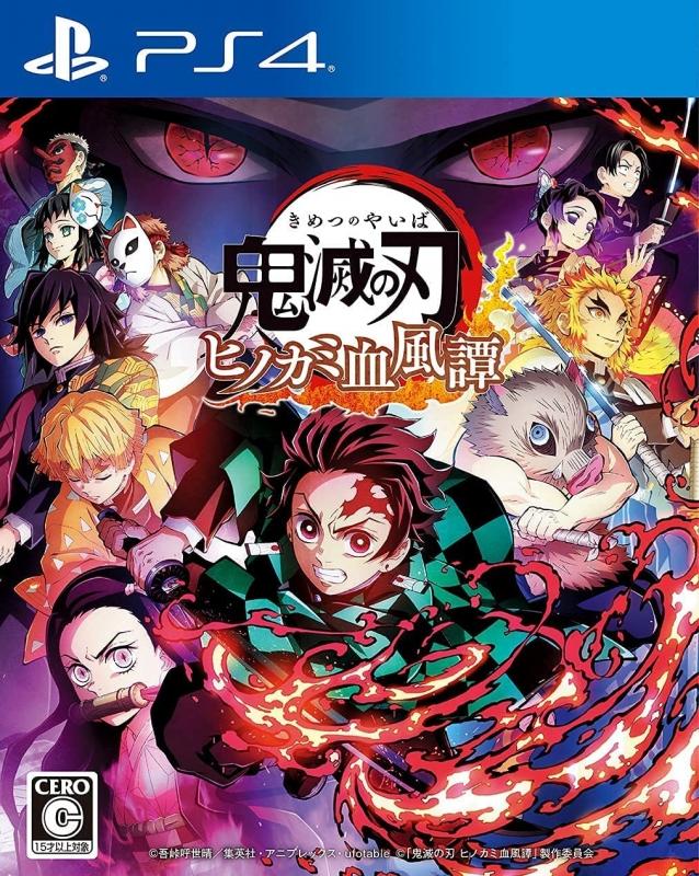 【PS4】鬼滅の刃 ヒノカミ血風譚