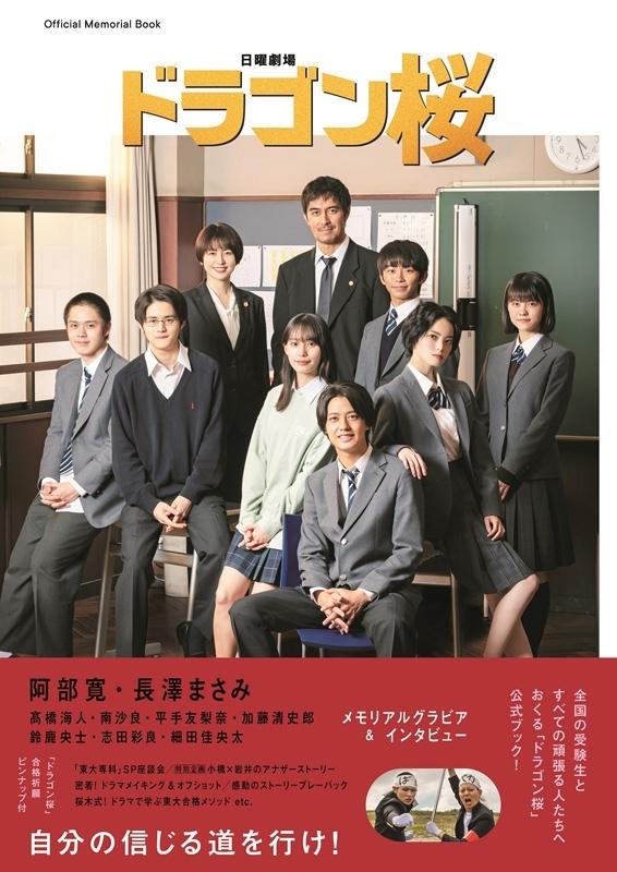「ドラゴン桜」公式メモリアルブック[TVガイドMOOK]