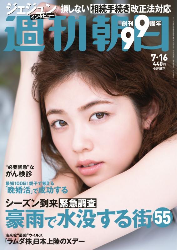 週刊朝日 2021年 7月 16日号 【表紙:小芝風花】