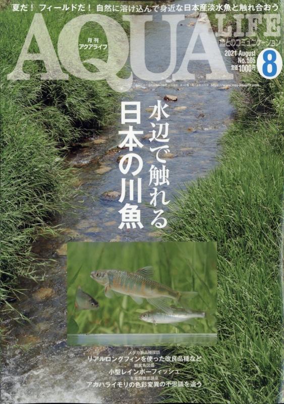 月刊 AQUA LIFE (アクアライフ)2021年 8月号