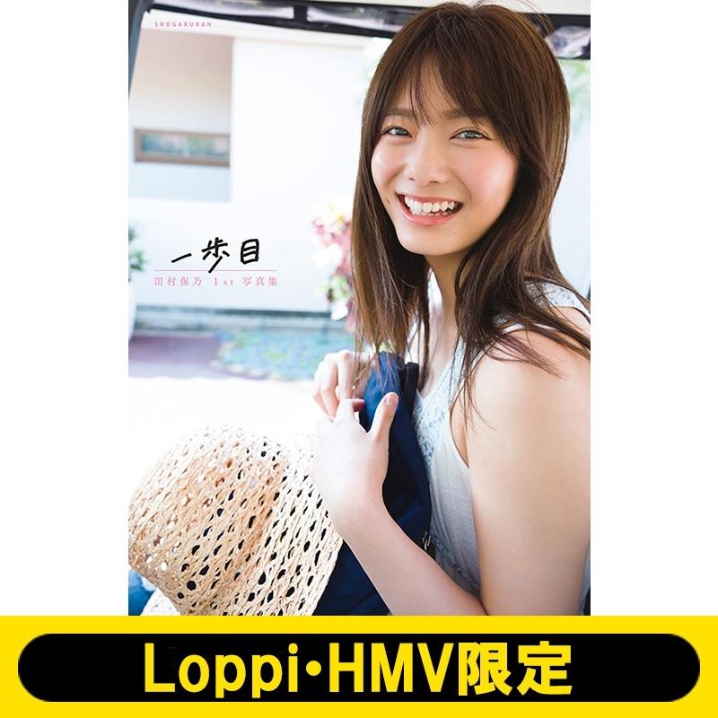 田村保乃 1st写真集 一歩目【Loppi・HMV限定カバー版】