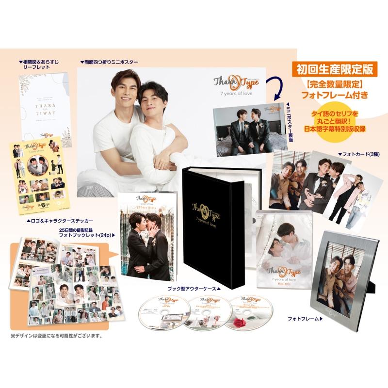 TharnType2 -7Years of Love-初回生産限定版 Blu-ray BOX【完全数量限定:フォトフレーム付き】