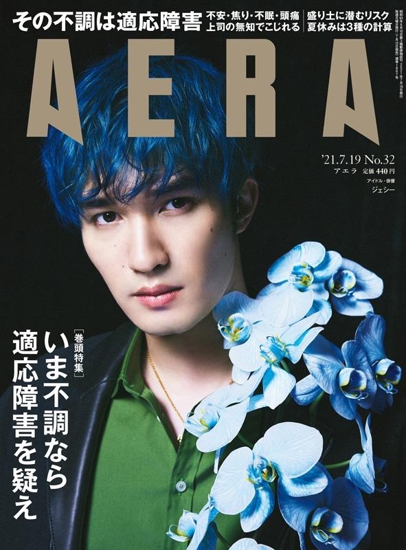 AERA (アエラ)2021年 7月 19日号 【表紙:ジェシー(SixTONES)】
