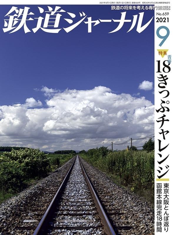 鉄道ジャーナル 2021年 9月号