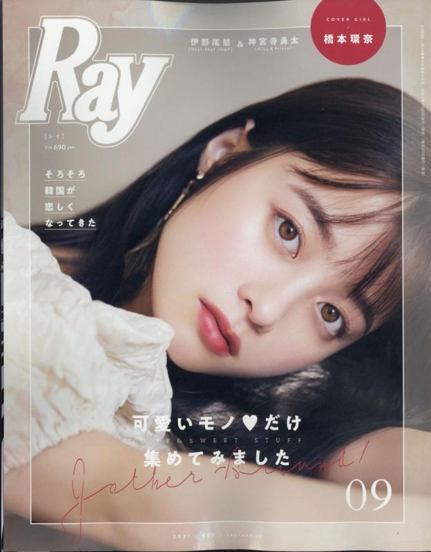 Ray (レイ)2021年 9月号