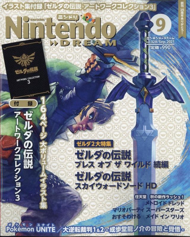 Nintendo DREAM (ニンテンドードリーム)2021年 9月号