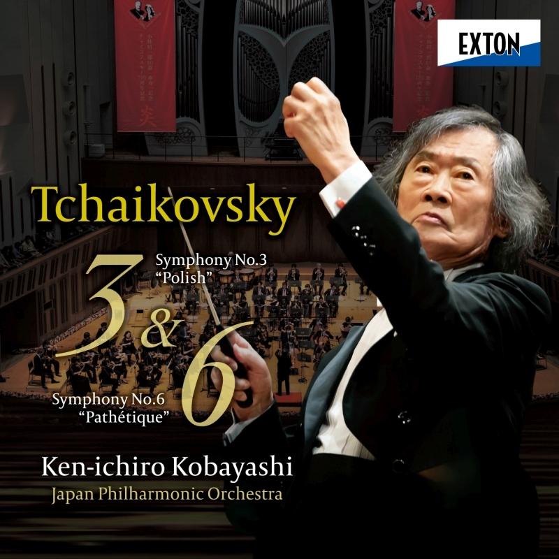 交響曲第6番『悲愴』、第3番『ポーランド』 小林研一郎&日本フィル(2021)(2CD)